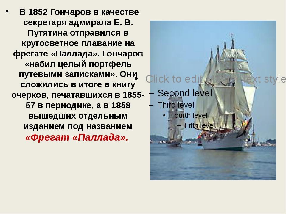 В 1852 Гончаров в качестве секретаря адмирала Е. В. Путятина отправился в кр...