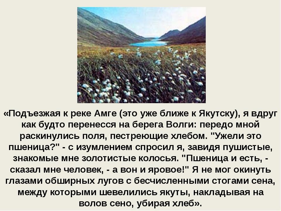 «Подъезжая к реке Амге (это уже ближе к Якутску), я вдруг как будто перенесся...