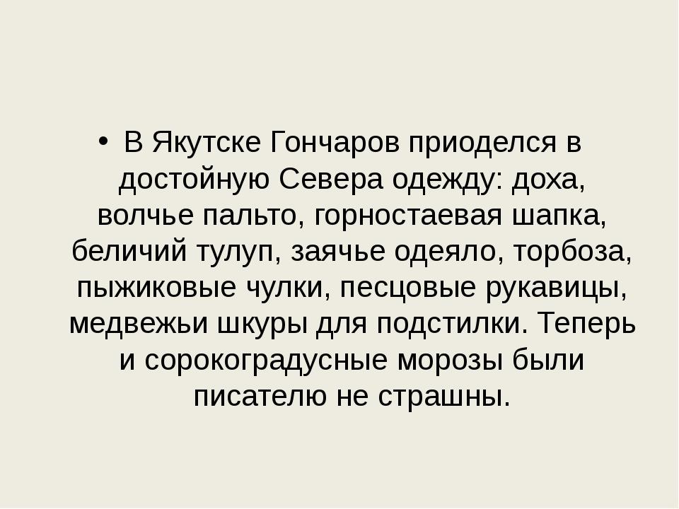 В Якутске Гончаров приоделся в достойную Севера одежду: доха, волчье пальто,...
