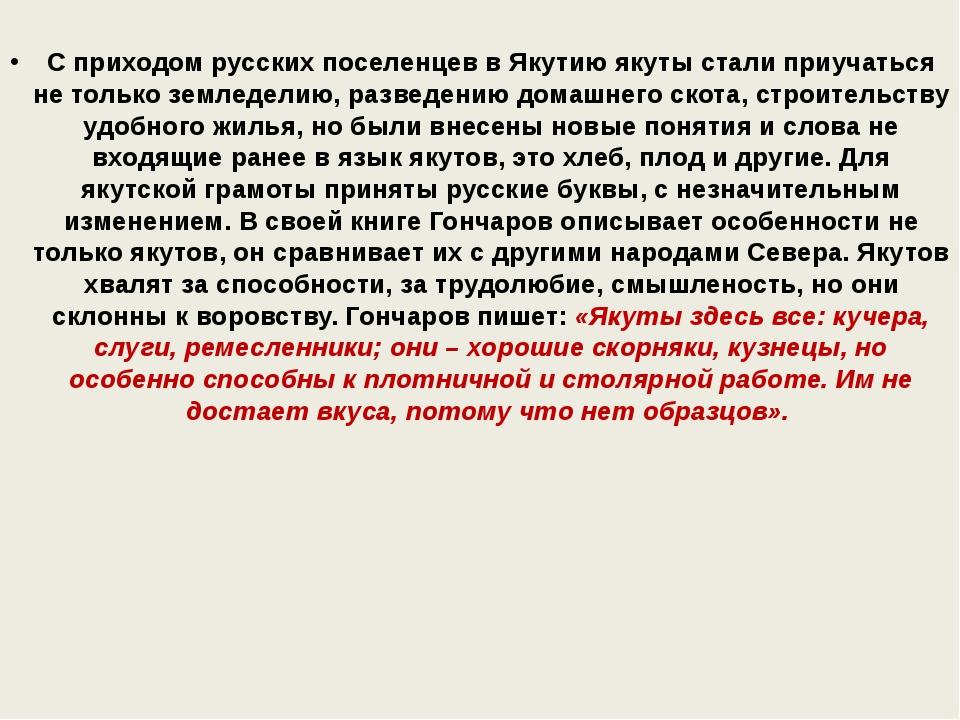 С приходом русских поселенцев в Якутию якуты стали приучаться не только земле...