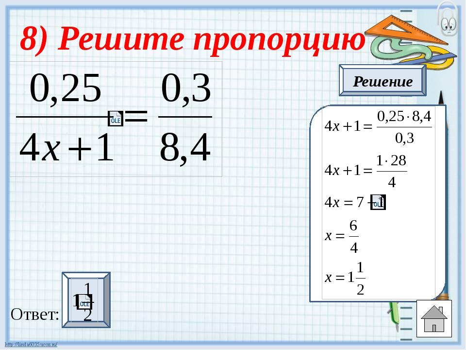 пропорции фотографий калькулятор