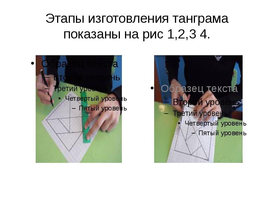 Этапы изготовления танграма показаны на рис 1,2,3 4.