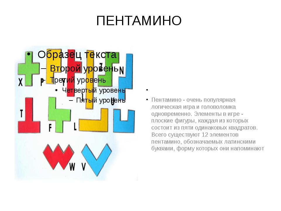 ПЕНТАМИНО  Пентамино - очень популярная логическая игра и головоломка однов...