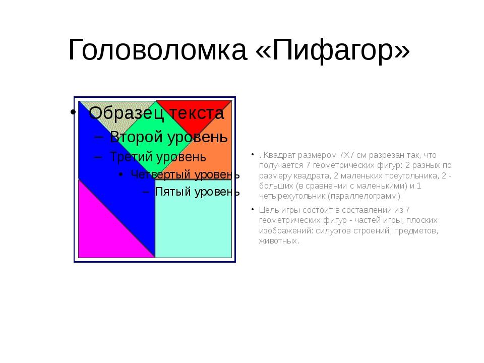 Головоломка «Пифагор» . Квадрат размером 7X7 см разрезан так, что получается...