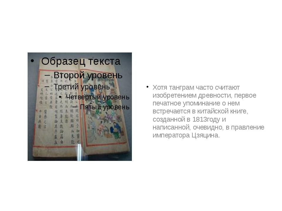 Хотя танграм часто считают изобретением древности, первое печатное упоминани...