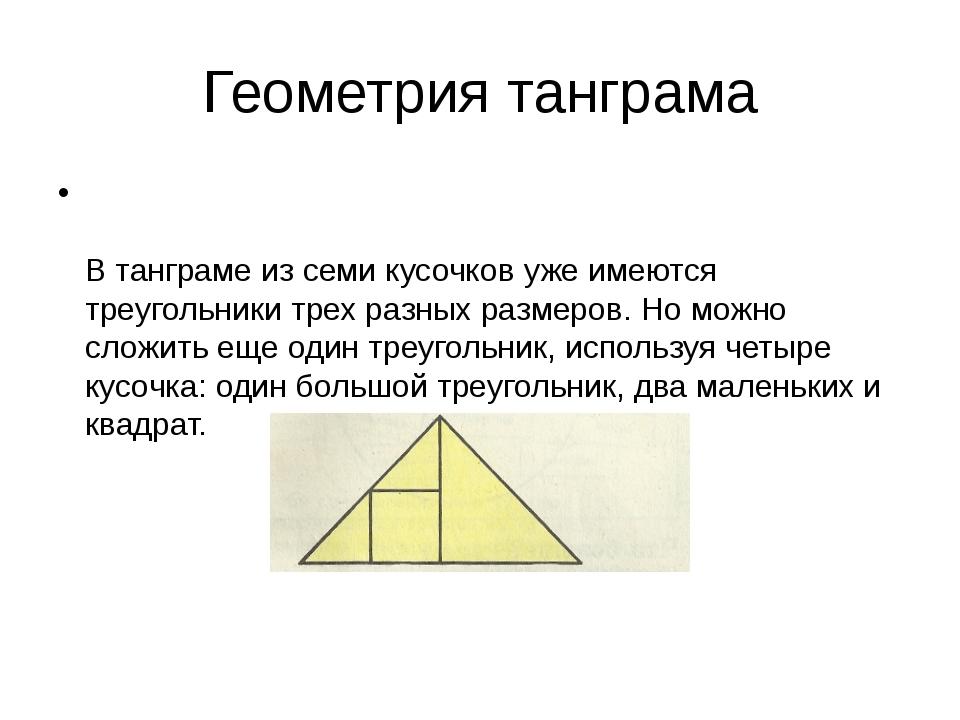 Геометрия танграма В танграме из семи кусочков уже имеются треугольники трех...