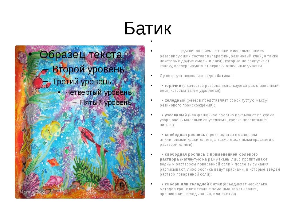 Батик  Ба́тик— ручная роспись по ткани с использованием резервирующих соста...