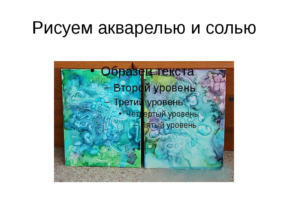 Рисуем акварелью и солью