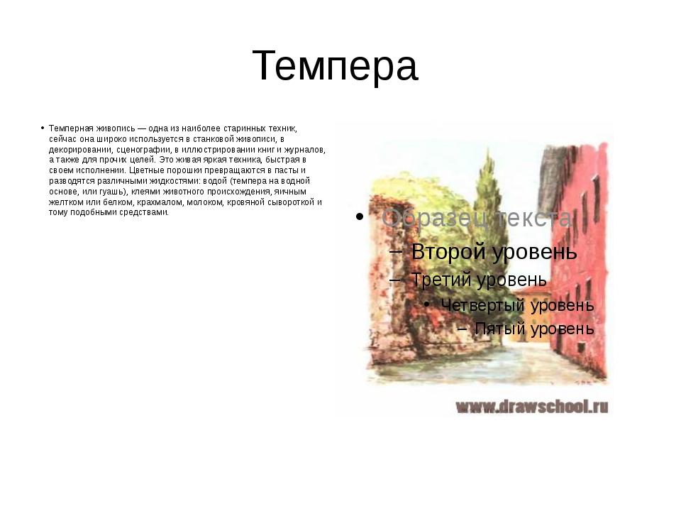 Темпера Темперная живопись— одна из наиболее старинных техник, сейчас она ши...