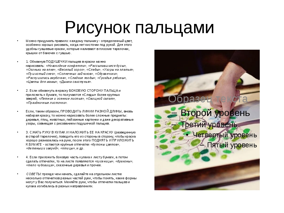 Рисунок пальцами Можно придумать правило: каждому пальчику - определенный цве...