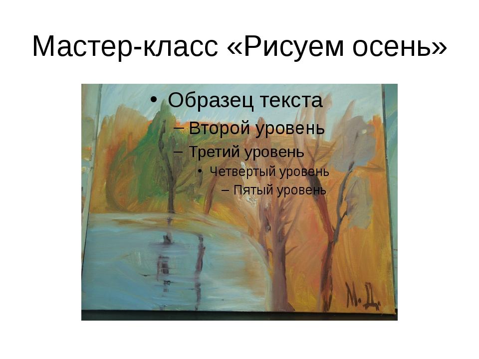 Мастер-класс «Рисуем осень»