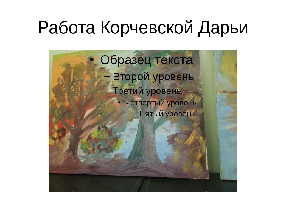 Работа Корчевской Дарьи