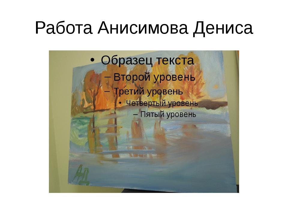 Работа Анисимова Дениса