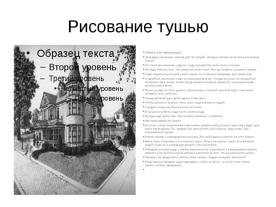 Рисование тушью Советы для начинающих Приведем несколько советов для тех люде...