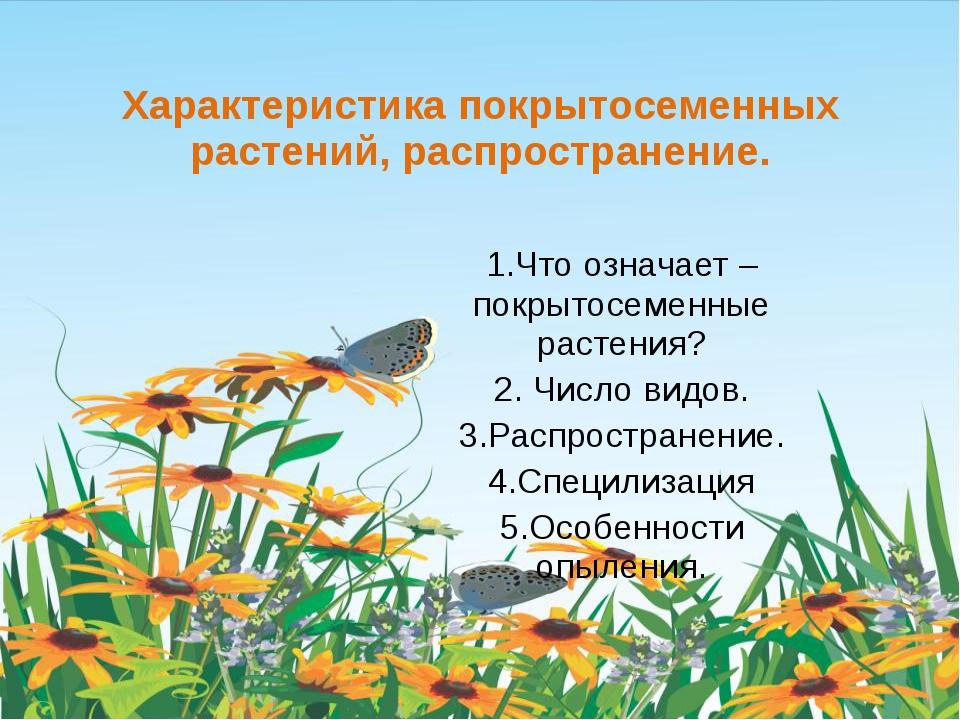 Характеристика покрытосеменных растений, распространение. 1.Что означает – по...