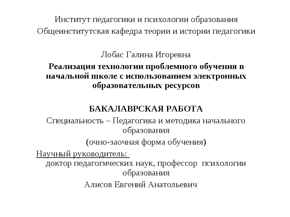 Институт педагогики и психологии образования Общеинститутская кафедра теории...
