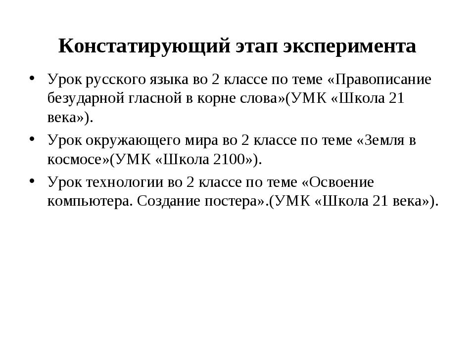 Констатирующий этап эксперимента Урок русского языка во 2 классе по теме «Пра...