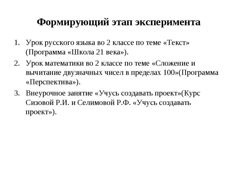 Формирующий этап эксперимента Урок русского языка во 2 классе по теме «Текст»...