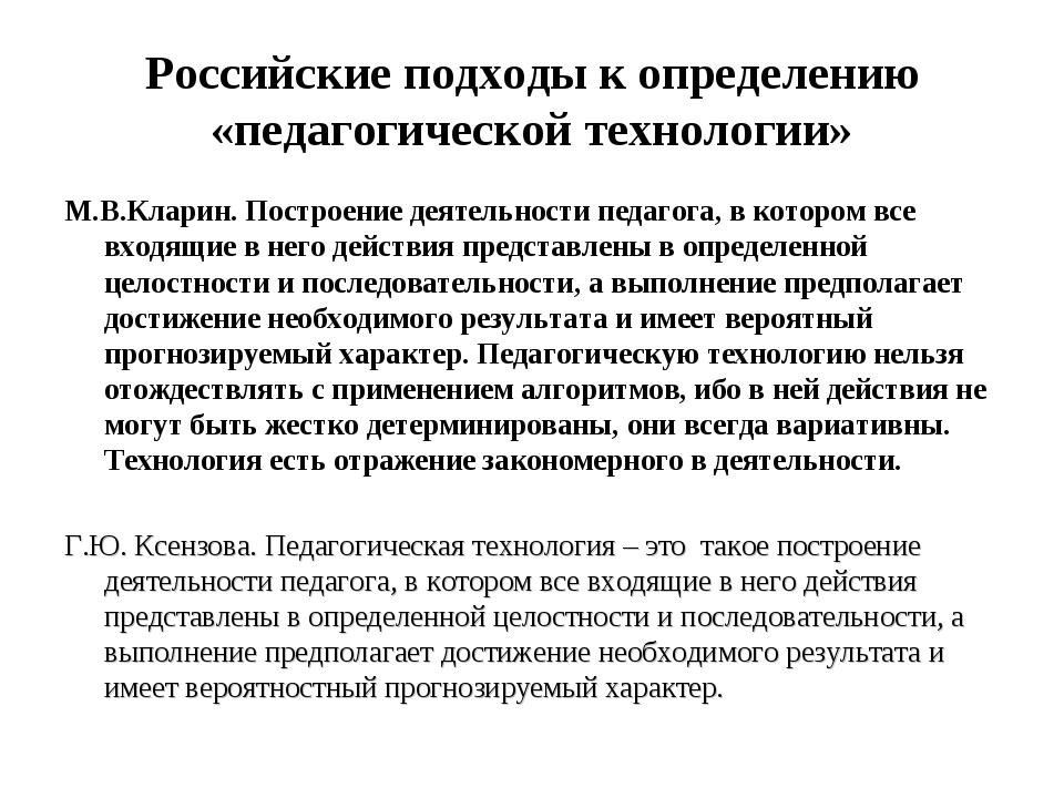 Российские подходы к определению «педагогической технологии» М.В.Кларин. Пост...