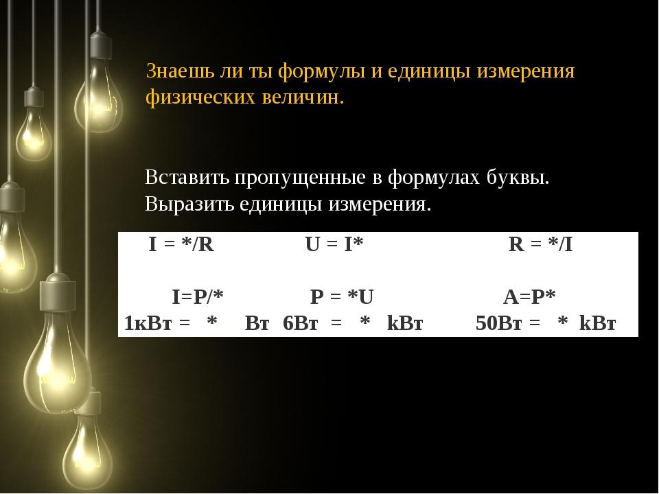 Вставить пропущенные в формулах буквы. Выразить единицы измерения. Знаешь ли...