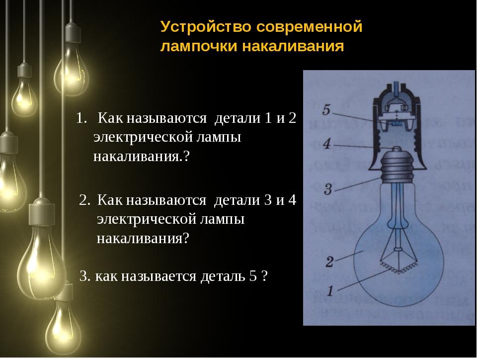 Как называются детали 1 и 2 электрической лампы накаливания.? Как называются...