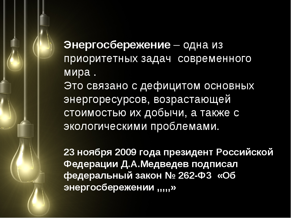 Энергосбережение – одна из приоритетных задач современного мира . Это связано...