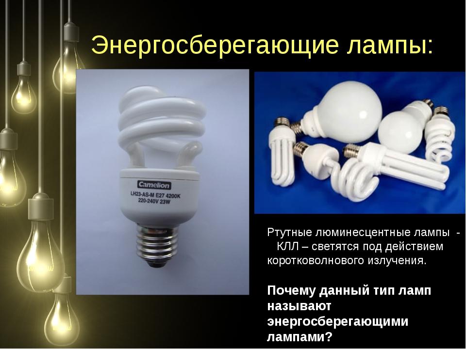 Энергосберегающие лампы: Ртутные люминесцентные лампы - КЛЛ – светятся под де...
