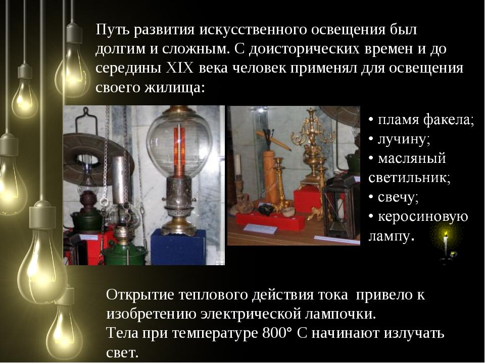 Открытие теплового действия тока привело к изобретению электрической лампочки...