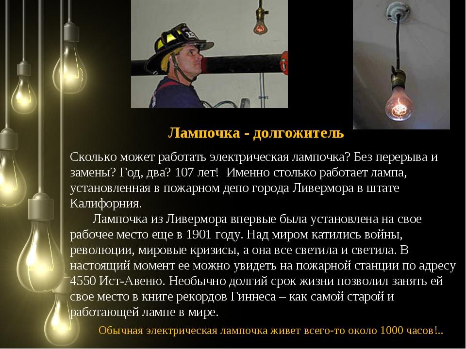 Сколько может работать электрическая лампочка? Без перерыва и замены? Год, дв...