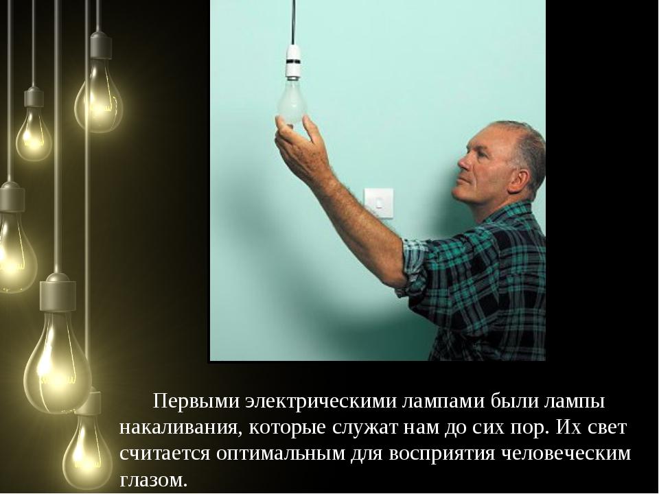 Первыми электрическими лампами были лампы накаливания, которые служат нам до...