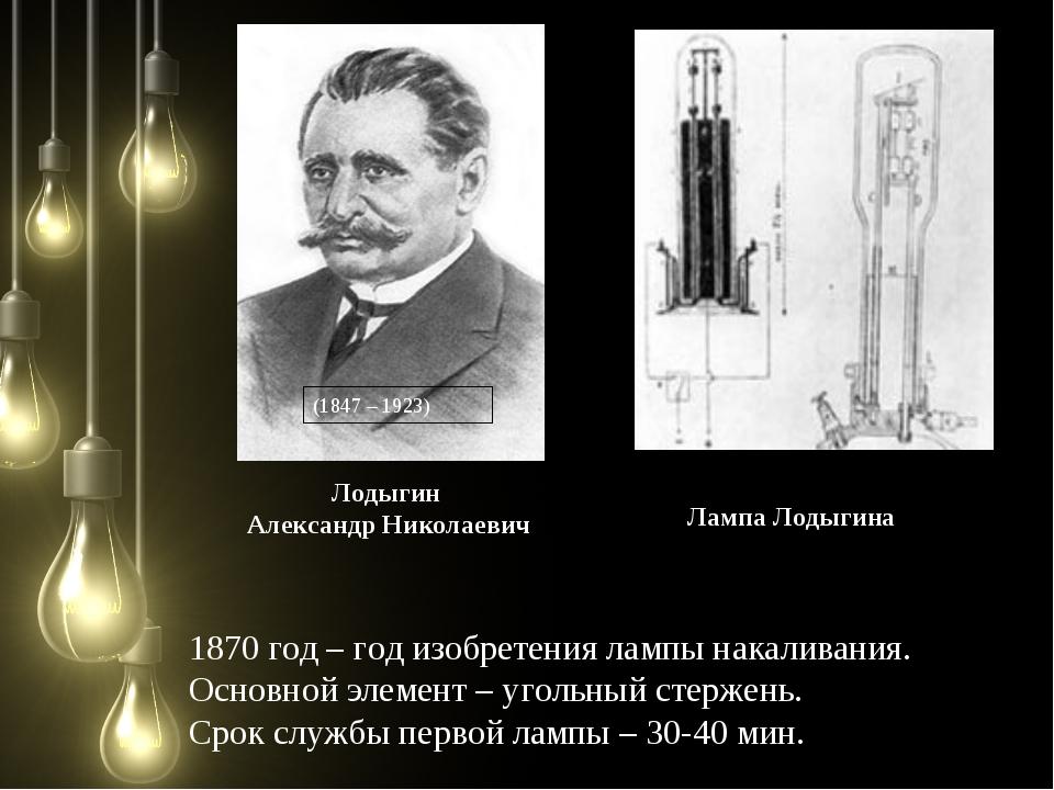 Лодыгин Александр Николаевич (1847 – 1923) Лампа Лодыгина 1870 год – год изоб...