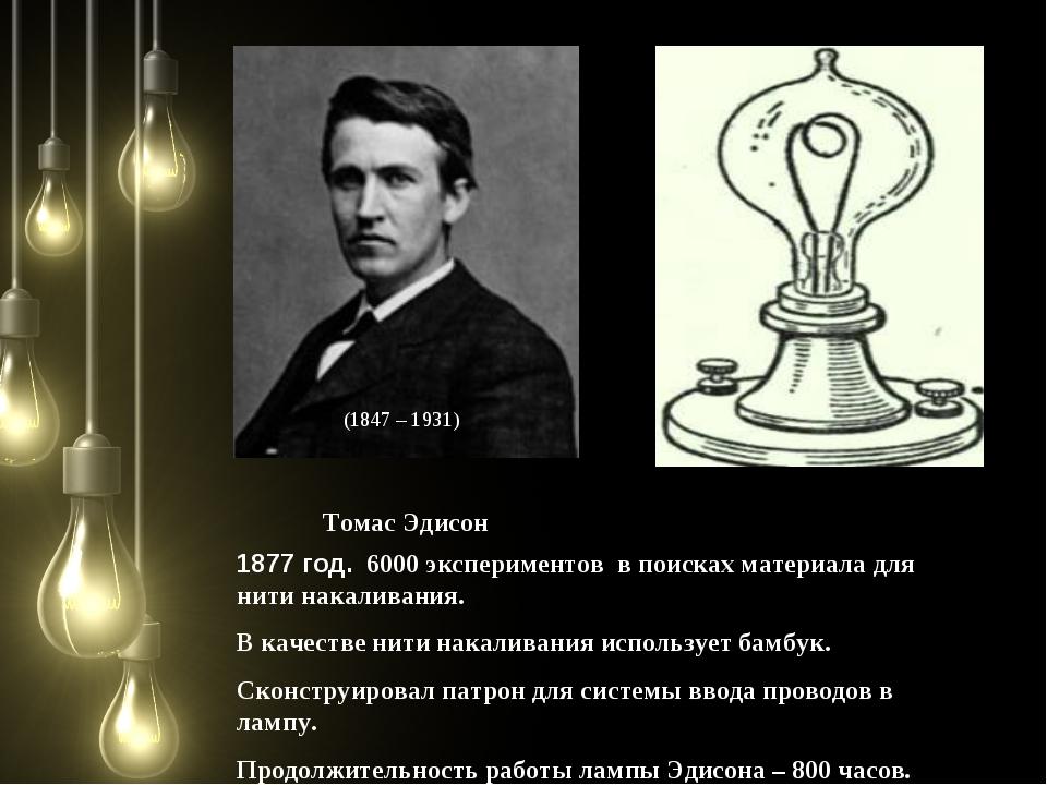 (1847 – 1931) Томас Эдисон 1877 год. 6000 экспериментов в поисках материала...