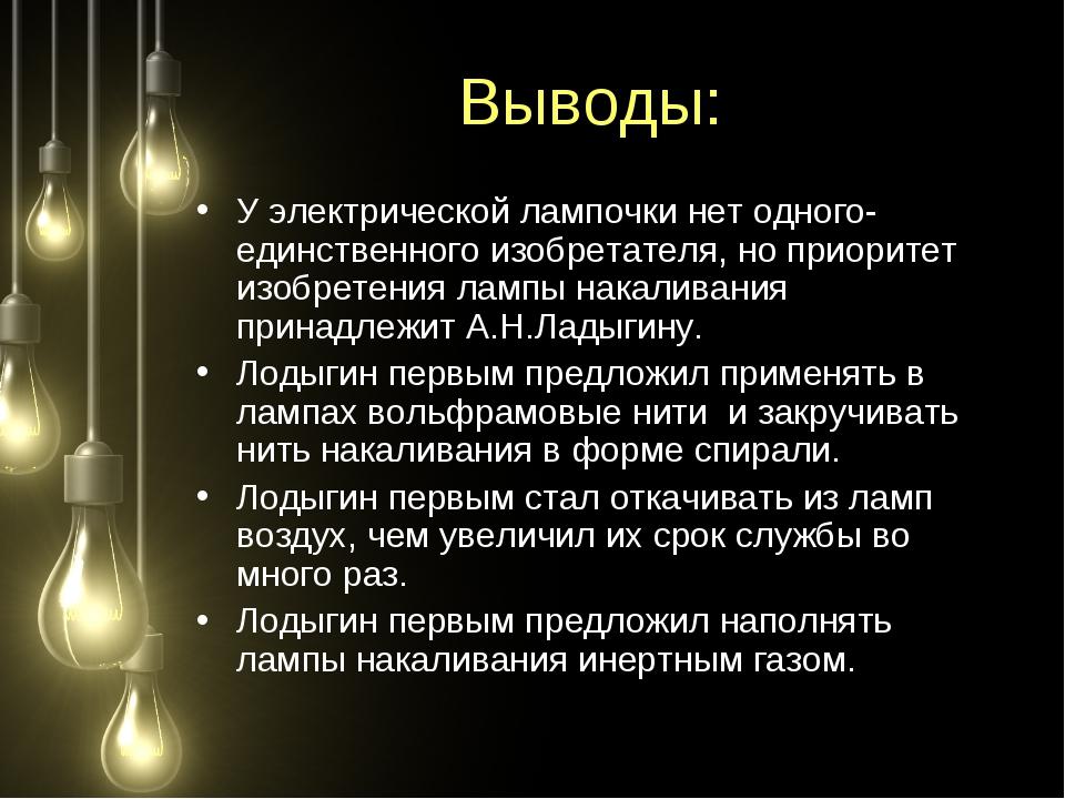Выводы: У электрической лампочки нет одного-единственного изобретателя, но пр...