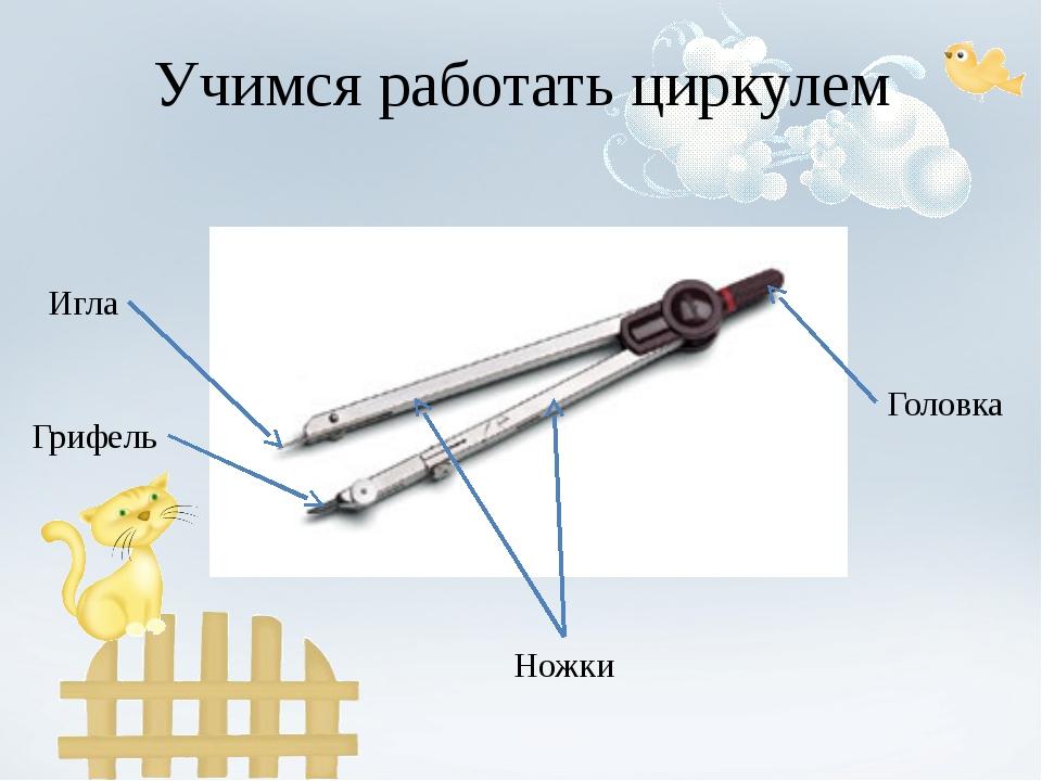 Учимся работать циркулем Ножки Головка Грифель Игла