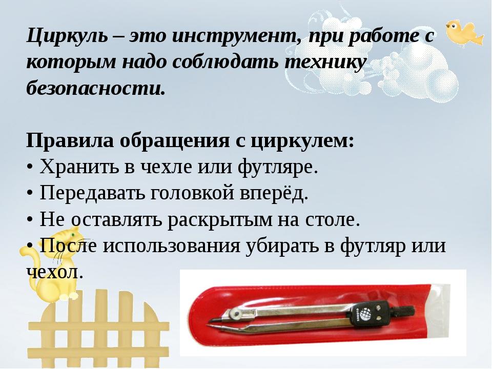 Циркуль – это инструмент, при работе с которым надо соблюдать технику безопас...
