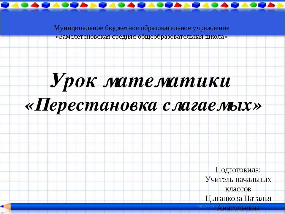 Урок математики «Перестановка слагаемых» Муниципальное бюджетное образователь...