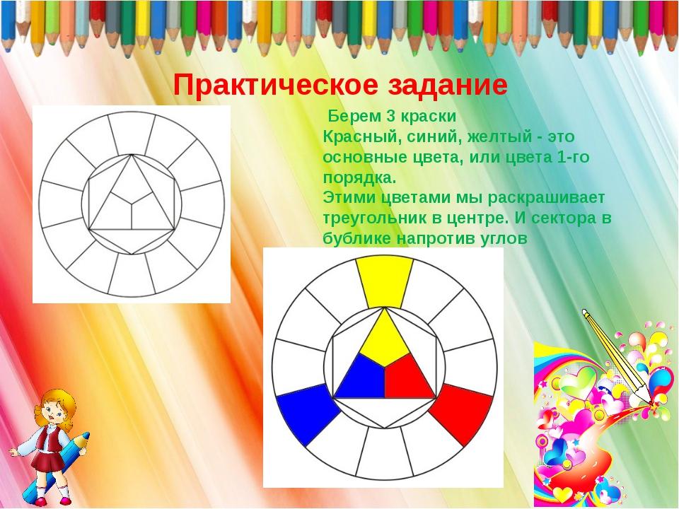 Практическое задание Берем 3 краски Красный, синий, желтый - это основные цве...