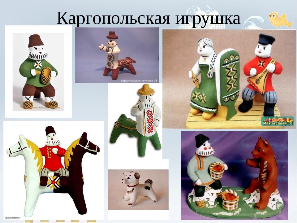 каргопольская игрушка картинки с названиями самое опасное заболевание