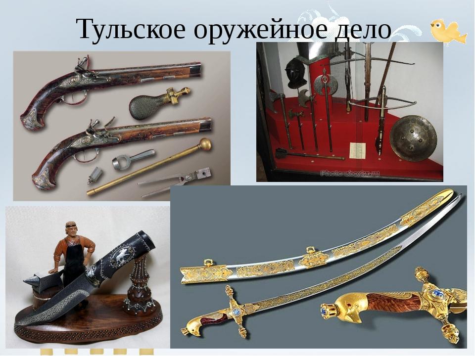 Тульское оружейное дело