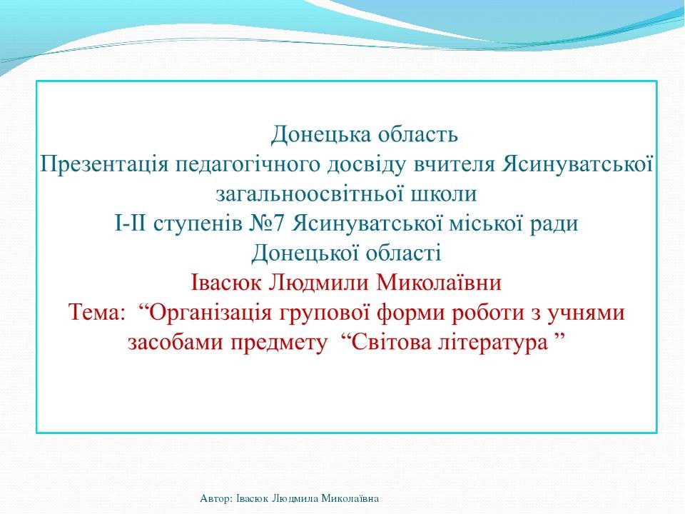 Автор: Івасюк Людмила Миколаївна Автор: Івасюк Людмила Миколаївна
