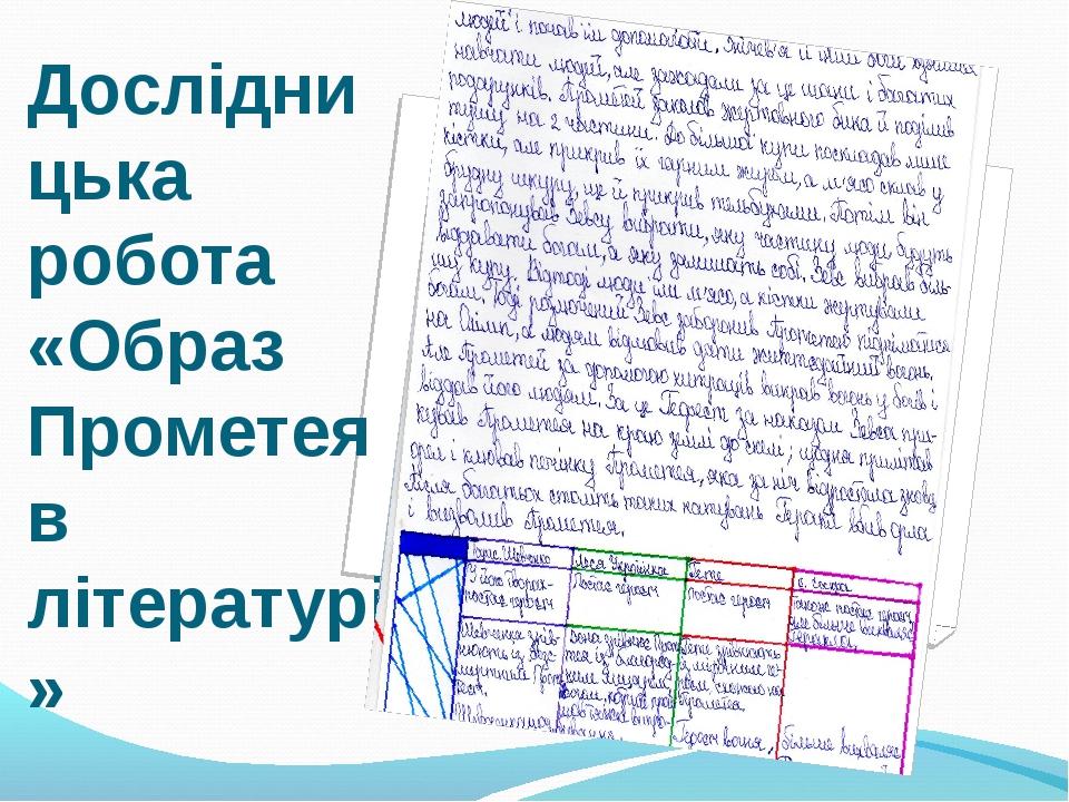 Дослідницька робота «Образ Прометея в літературі»