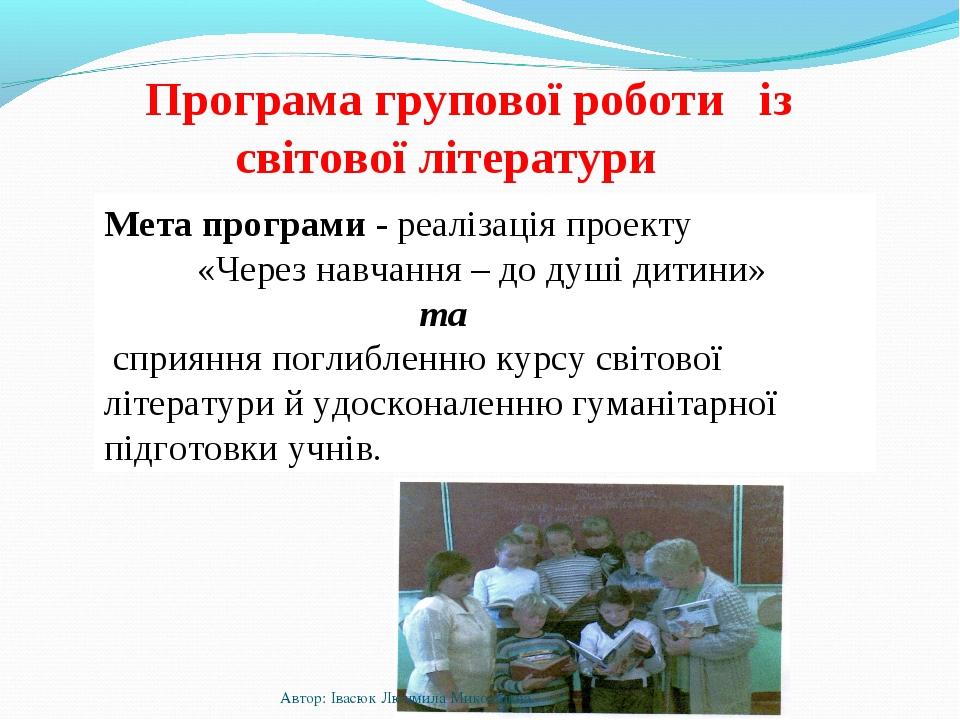 Мета програми - реалізація проекту «Через навчання – до душі дитини» та спри...