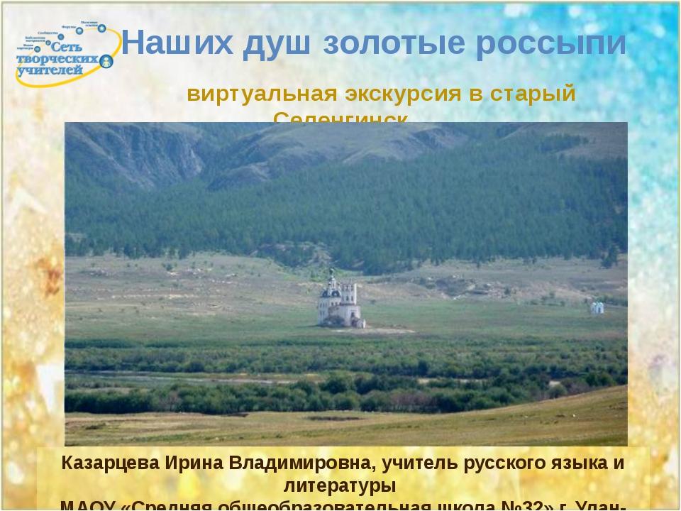Абрам Петрович Ганнибал В числе ссыльных в этом городе был прадед А.С.Пушкин...