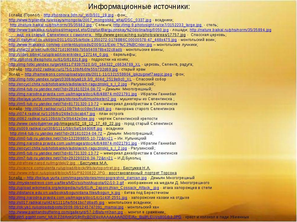 12слайд- Селенгинск. Братья Бестужевы и Торсон. http://chasto.com/uploads/po...
