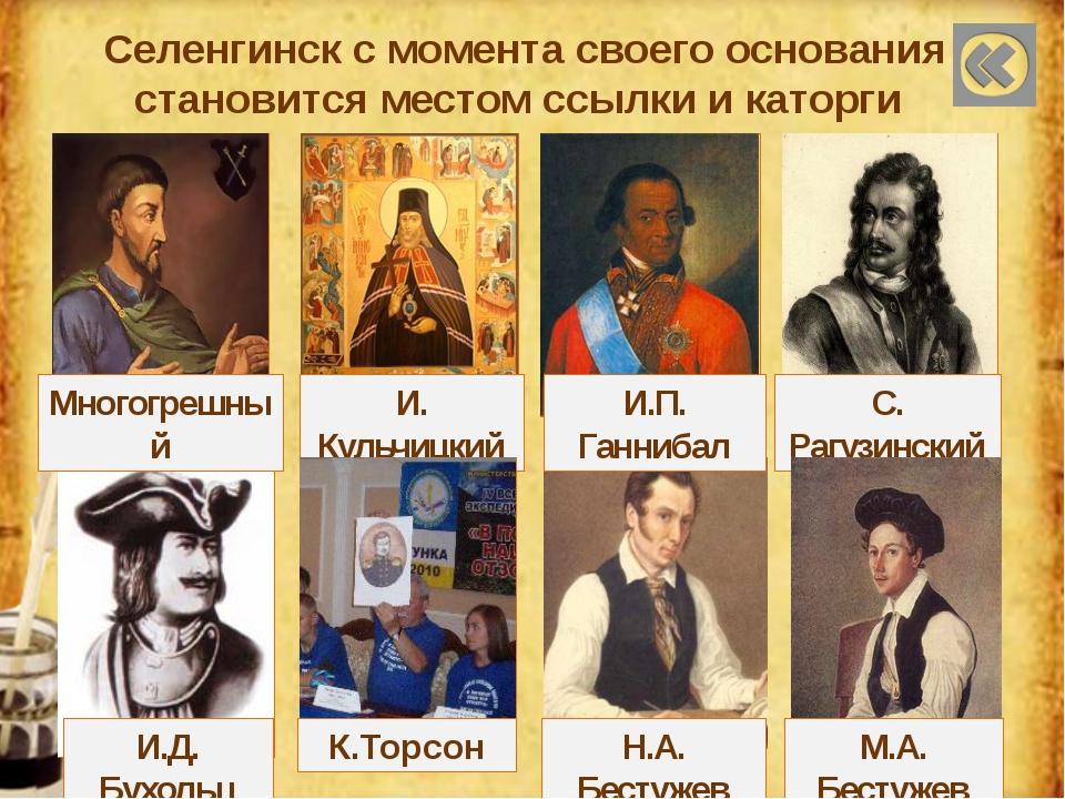 Батарея Раевского Полк Бахметьева (Селенгинский полк) Мушкетерский полк 41-ы...
