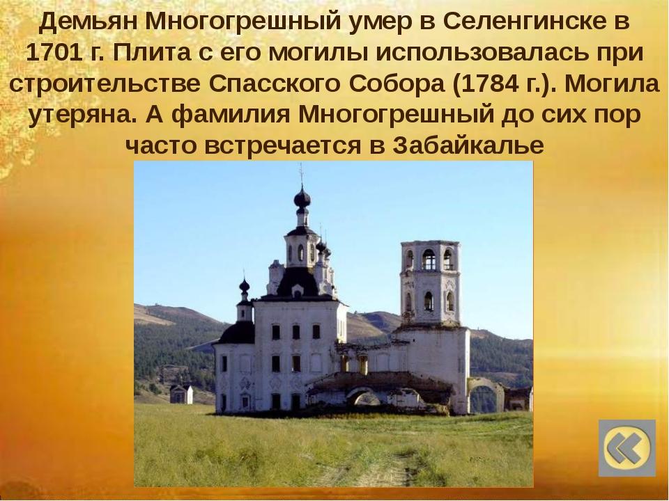 Первым ссыльным в Забайкалье был гетман Левобережной Украины Демьян Игнатьеви...