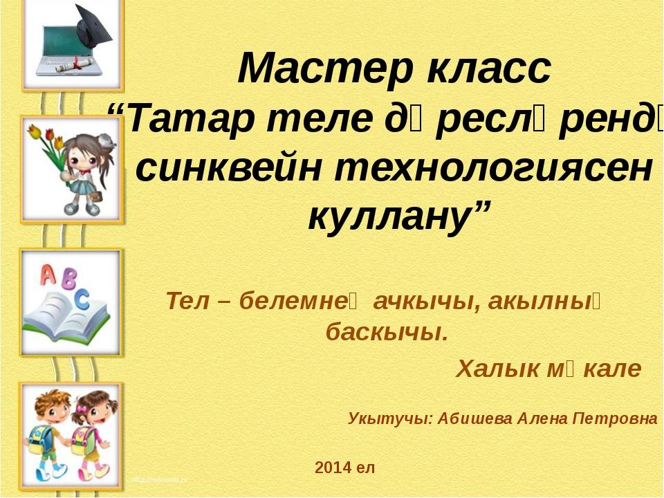 """Тел – белемнең ачкычы, акылның баскычы. Халык мәкале Мастер класс """"Татар теле..."""