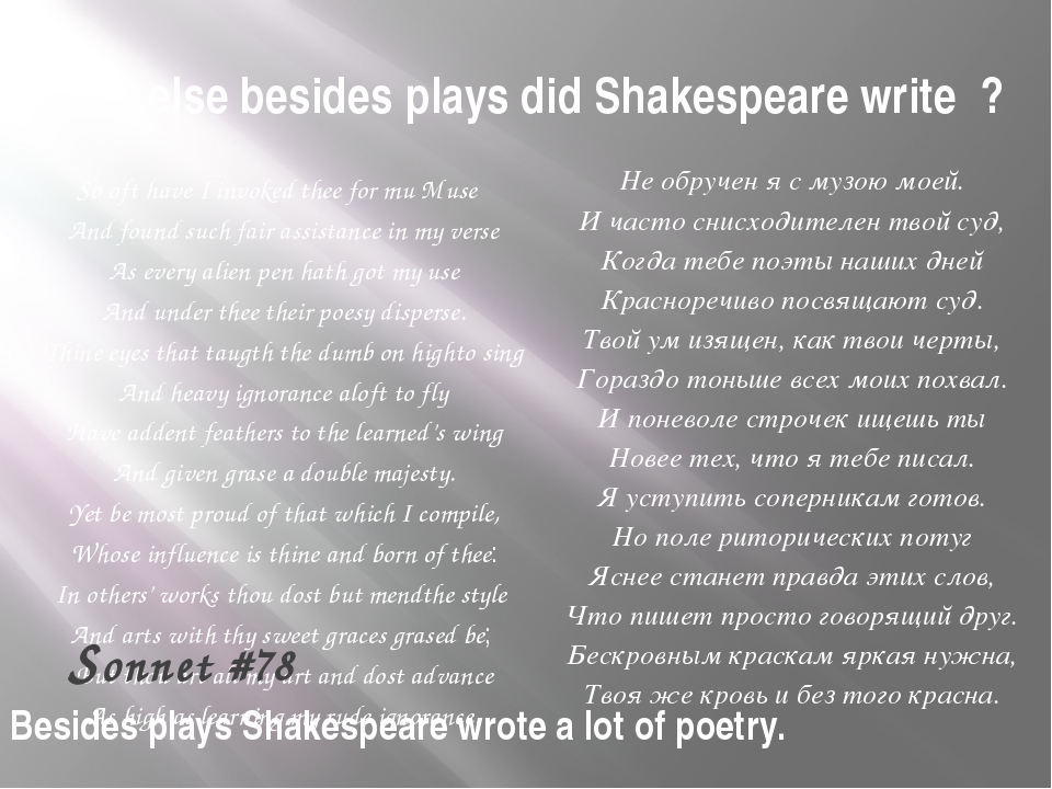 What else besides plays did Shakespeare write ? Besides plays Shakespeare wro...