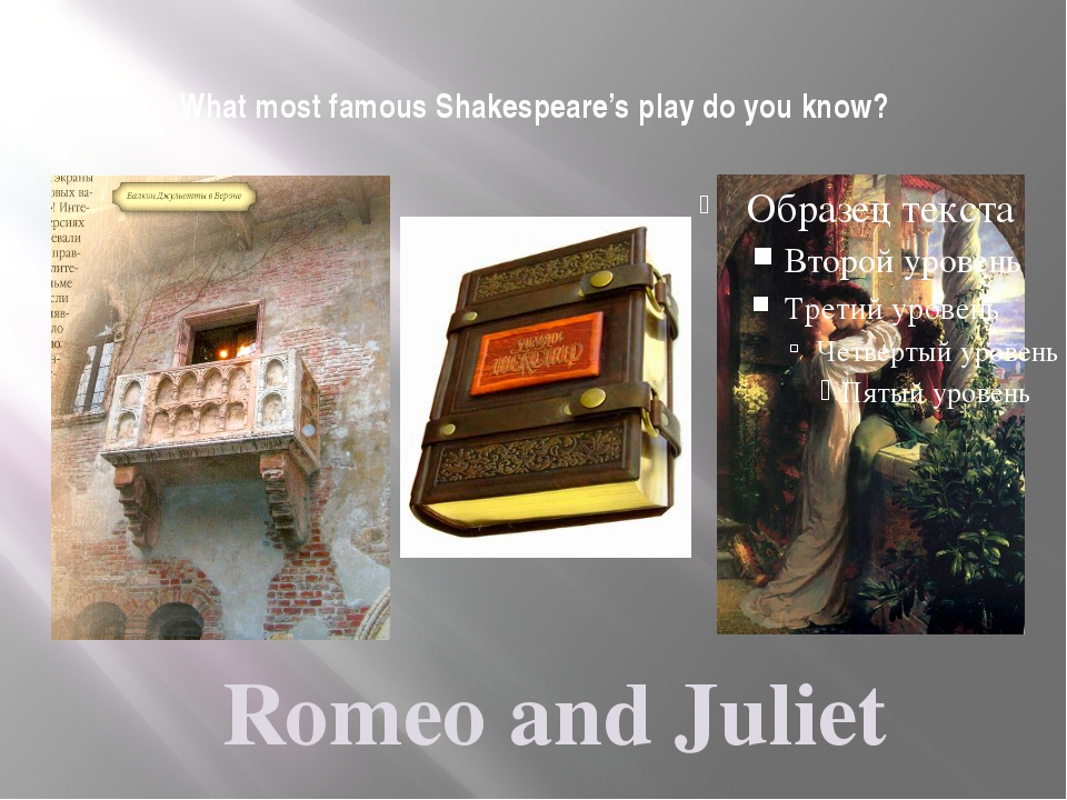What most famous Shakespeare's play do you know? Romeo and Juliet