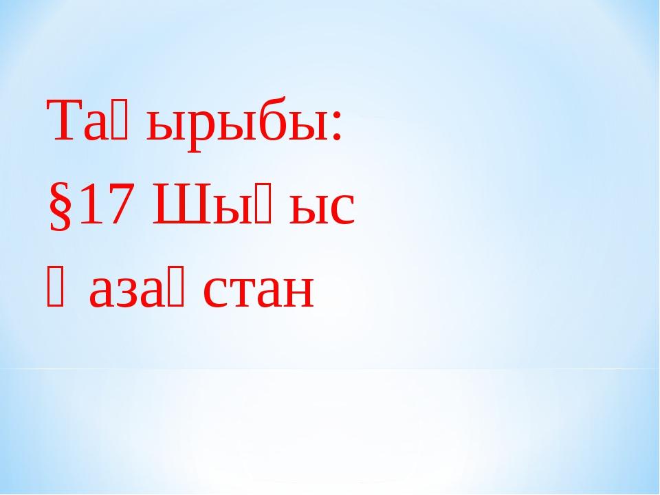 Тақырыбы: §17 Шығыс Қазақстан